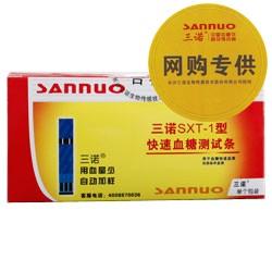 三诺快速血糖试纸SXT-1型50片独立装