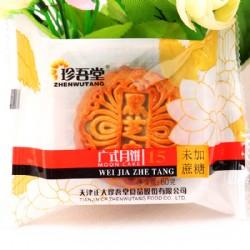 珍吾堂广式木糖醇黑芝麻月饼60g