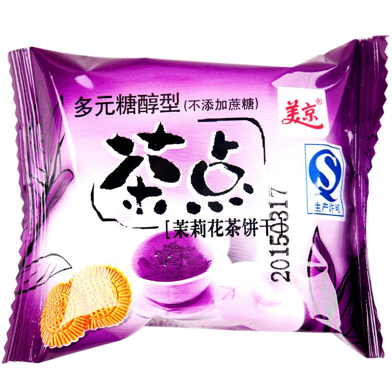美京多元糖醇型茶点茉莉花茶散装500g