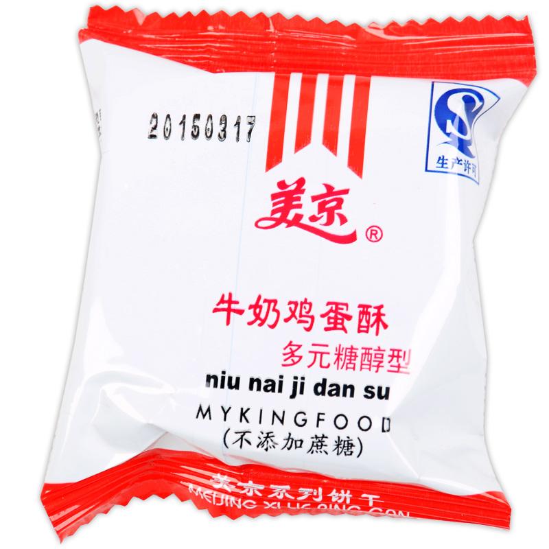 美京多元糖醇型牛奶鸡蛋酥散装500g