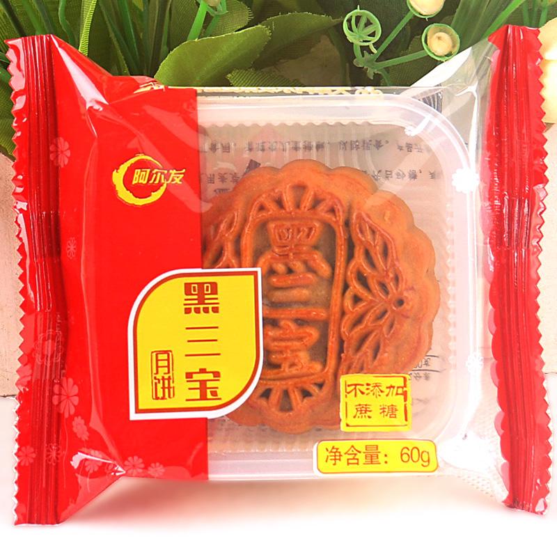 阿尔发广式木糖醇黑三宝月饼60g
