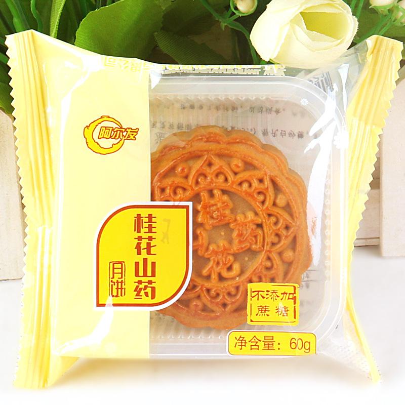 阿尔发广式木糖醇桂花山药月饼60g
