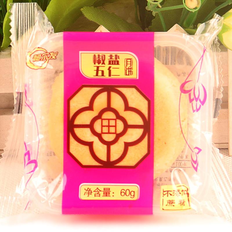 阿尔发苏式木糖醇椒盐五仁月饼60g