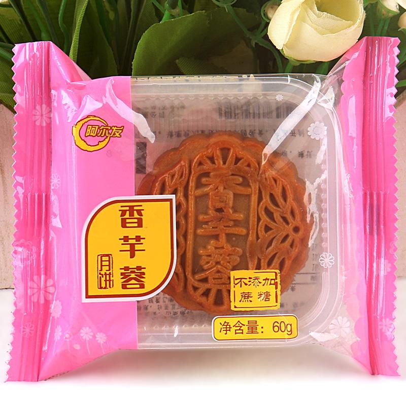 阿尔发广式木糖醇香芋蓉月饼60g