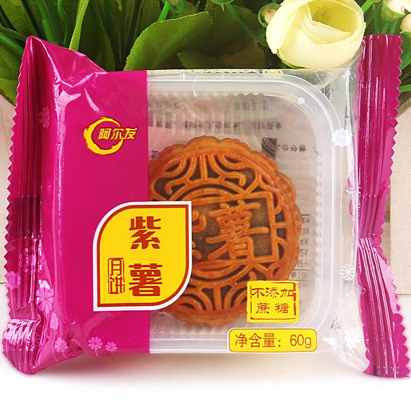 阿尔发广式木糖醇紫薯味月饼60g