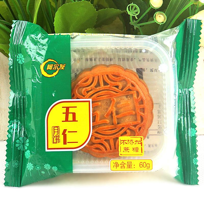 阿尔发广式木糖醇五仁月饼60g